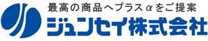 ジュンセイ株式会社